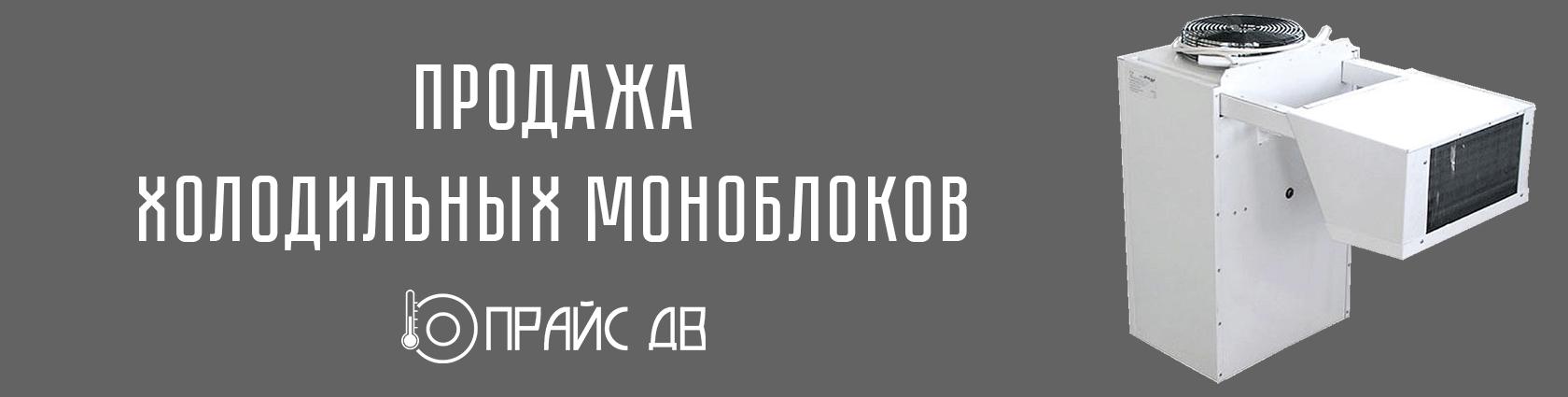 """Мноблоки в интернет-магазине """"Прайс ДВ"""""""