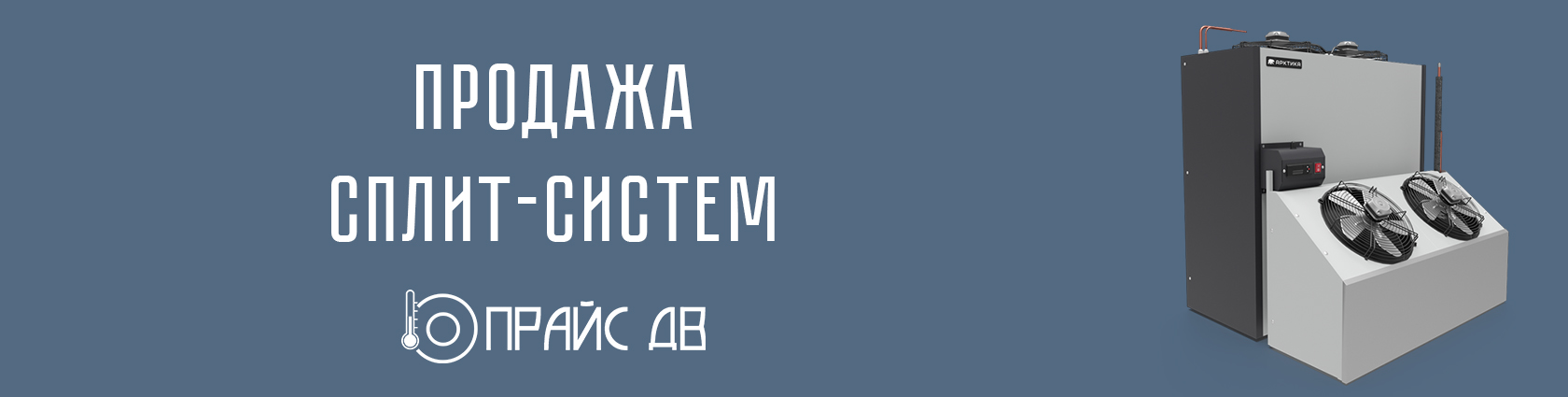 """Сплит-системы в интернет-магазине """"Прайс ДВ"""""""
