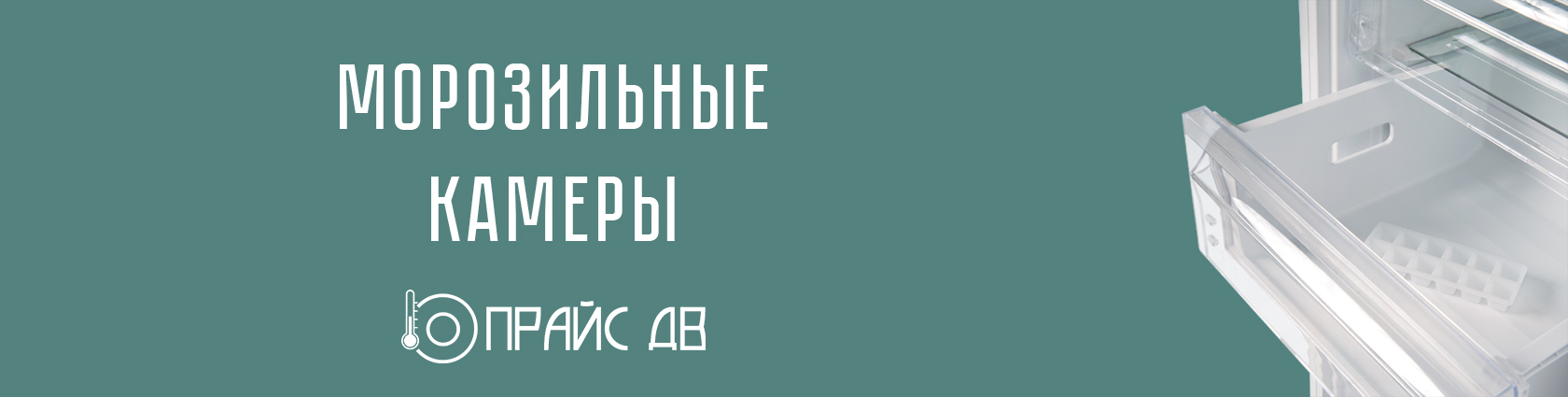"""Морозильные камеры в интернет-магазине """"Прайс ДВ"""""""