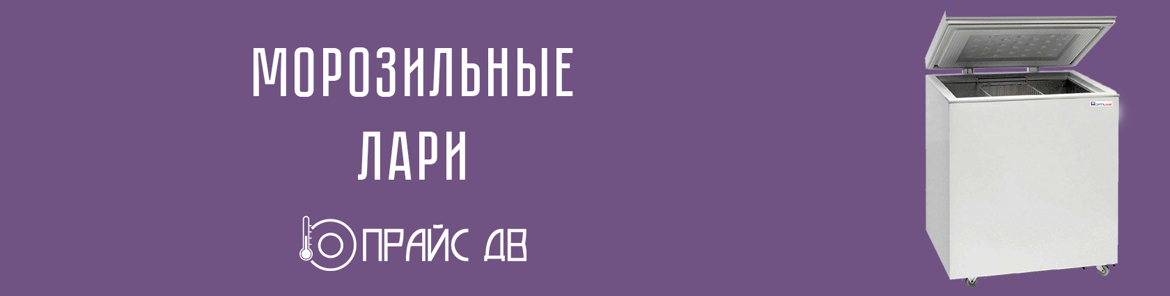 """Морозильные лари в интернет-магазине """"Прайс ДВ"""""""