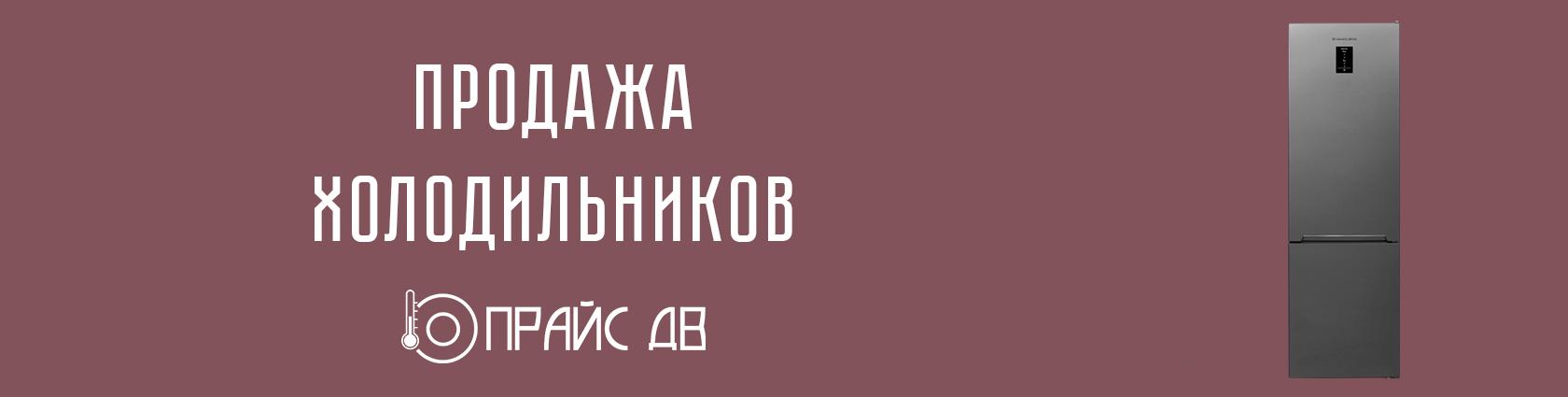 """Холодильники в интернет-магазине """"Прайс ДВ"""""""